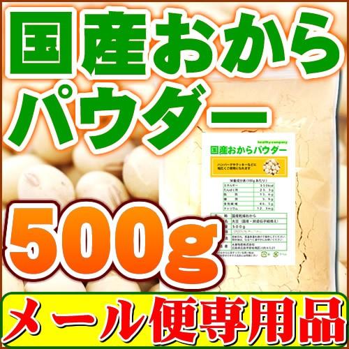 国産おからパウダー500g(国産大豆使用 乾燥 粉末)【送料無料】