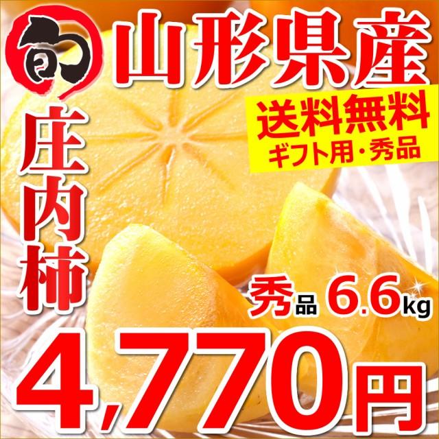 【2020/予約】山形県産 庄内柿 6.6kg(秀品/大玉/36玉入り) ギフト 贈り物 果物 フルーツ 柿 お取り寄せ 送料無料