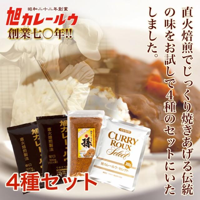【ダウンタウンDXで紹介】お試し カレー専門工場が作る 旭カレールウ 4種類セット【フレーク】(約30食〜37食分) メガ盛り