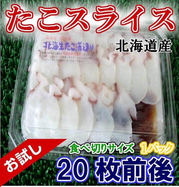 バラ売り 北海道 厚岸産 お刺身 たこ スライス (60g×1パック) のし対応 お歳暮 お中元 ギフト BBQ 魚介