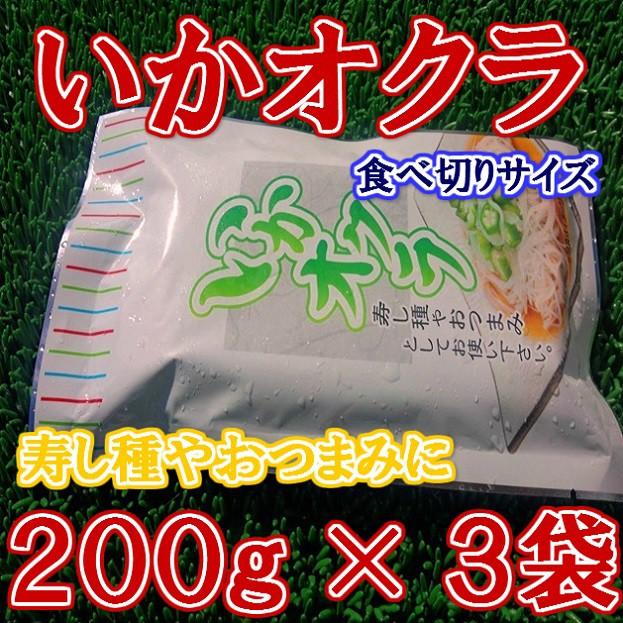 生食用 いか オクラ (200g×3袋) のし対応 お歳暮 お中元 ギフト BBQ 魚介