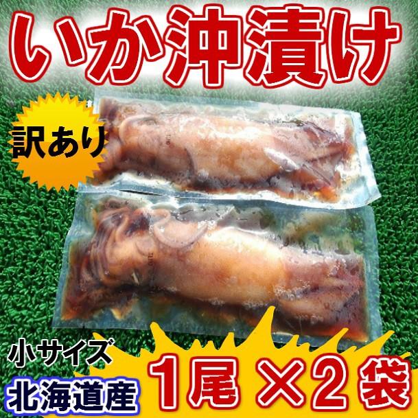 訳あり 北海道 いか 沖漬け 小サイズ 2袋 のし対応 お歳暮 お中元 ギフト BBQ 魚介