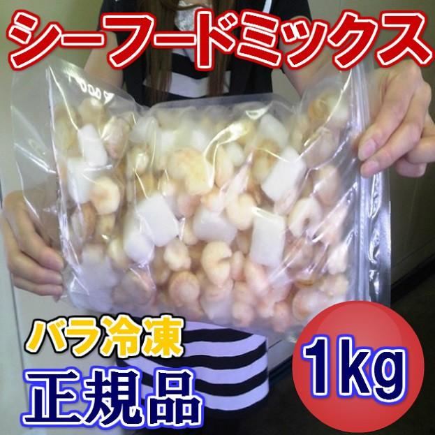 激安 シーフード ミックス 業務用 1kg入 のし対応 お歳暮 お中元 ギフト BBQ 魚介