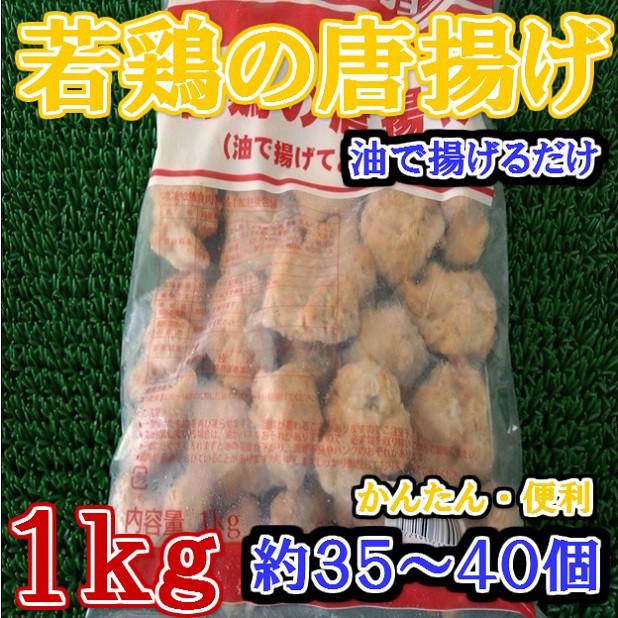 若鶏 唐揚げ 約35〜40個入 業務用 (1kg) のし対応 お歳暮 お中元 ギフト BBQ お惣菜