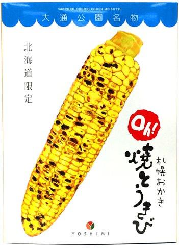 「札幌おかきOh!焼きとうきび」18g×10袋入り