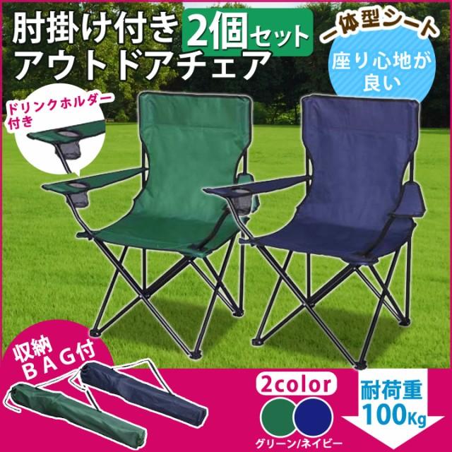 チェア イス 椅子 レジャーチェア 2脚セット 折りたたみチェア 折りたたみ アウトドアチェア 折り畳みチェア アウトドア バーベキュー キ