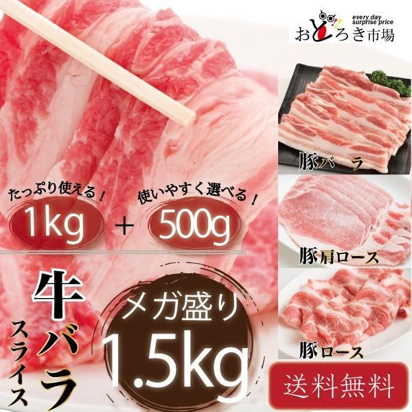 牛肉 豚肉 メガ盛り1.5kgセット 牛バラ1kg 豚バラor肩ロースorローススライス500g 2セット購入で鶏モモ2kgおまけ付き