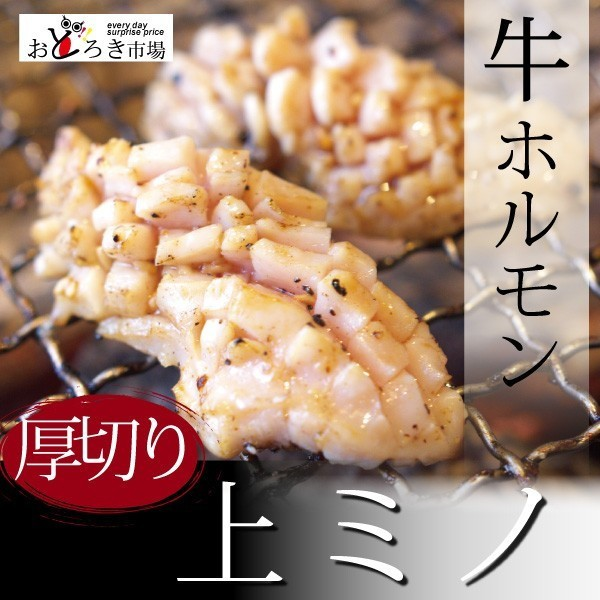 焼肉 BBQ 上ミノ 厚切り メガ盛り 1kg 真空パック 200g×5パック