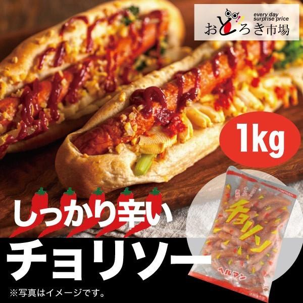 業務用 激辛チョリソー 粗挽きウインナー バーベキュー BBQ 焼肉 たっぷり1kg