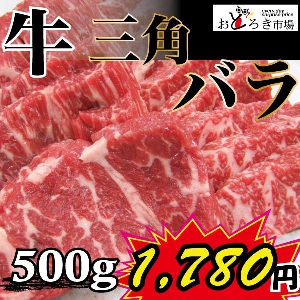 牛肉 厚切りカルビ(三角バラ) 焼肉 バーベキュー BBQ 500g