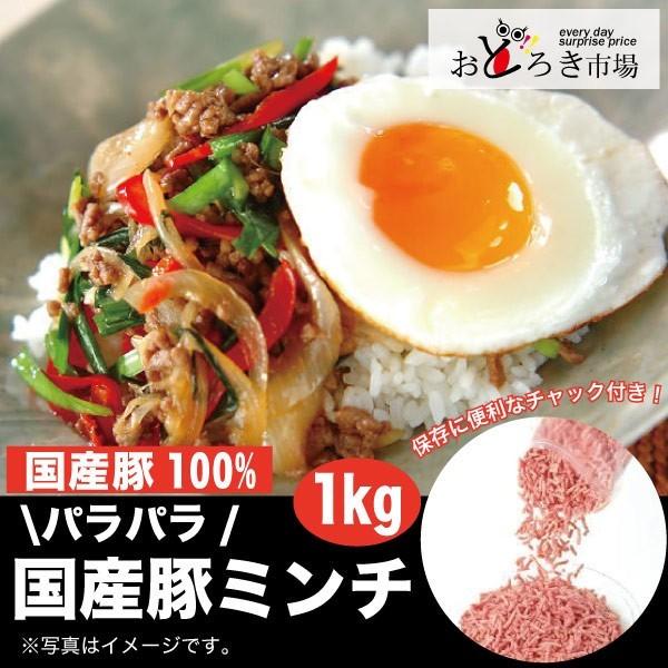 豚肉パラパラミンチ1kg ひき肉 挽肉 挽き肉 冷凍 お手軽 便利