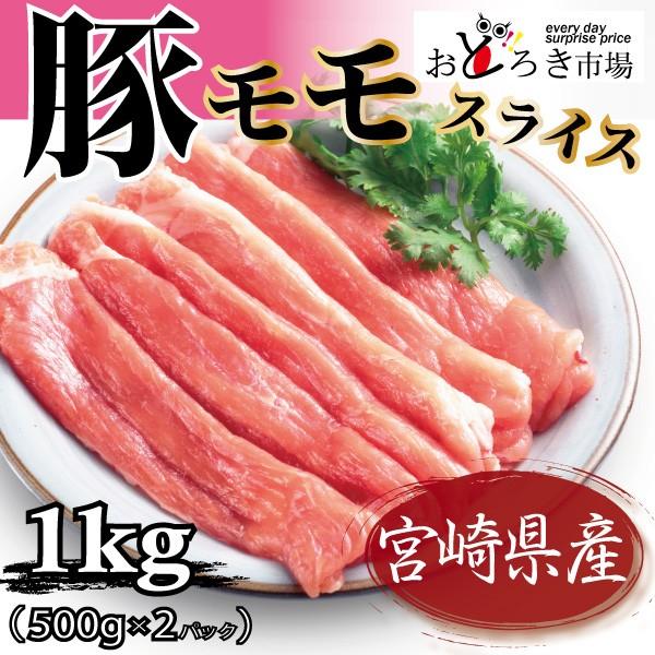 霧島山麓ポーク 豚肉 豚モモ 1kg スライスしゃぶしゃぶ 激安豚肉 業務用 500g×2パック