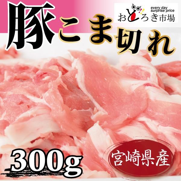 霧島山麓ポーク 豚肉 豚小間 コマ 激安豚肉 業務用 300g
