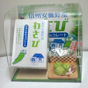 わさびクランチチョコレート(信州長野県のお土産 お菓子 洋菓子 お取り寄せ ご当地スイーツ ギフト 山葵クッキー)