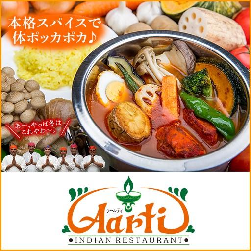 カレー 送料無料 神戸アールティー スープカレー タンドリーチキンに野菜ときのこの具だくさんスープカレー手作り 冷凍