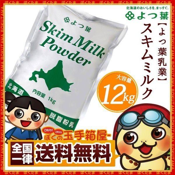 スキムミルク 大特価ケース販売!よつ葉乳業 スキムミルク 脱脂粉乳 12kg(1kg×12袋) 送料無料