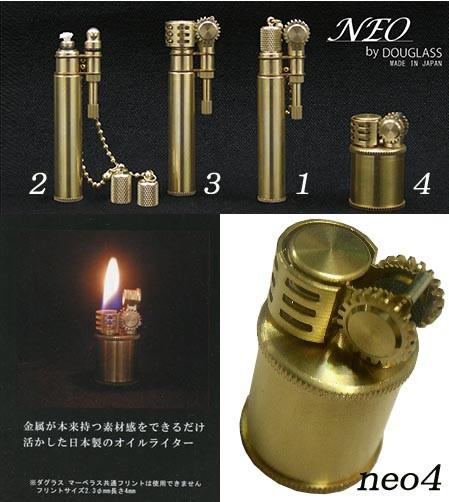 送料220円〜日本製 超低価格実現NEO4(by douglass)真鍮無垢ブラスオイルライター