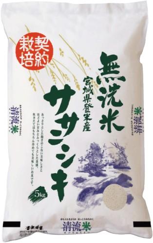 無洗米 5kg 令和2年産 送料無料 宮城県 登米産 ササニシキ 無洗米 5kg 産地直送 ご贈答にもオススメ 幻の米