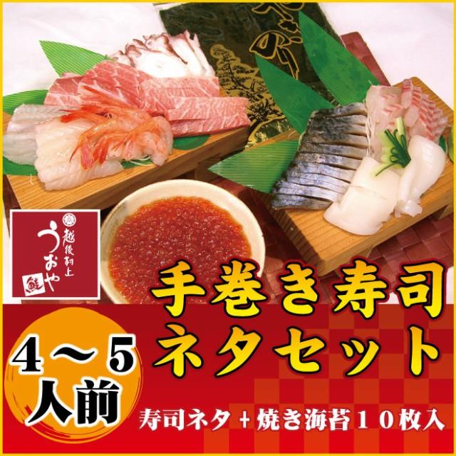 手巻き寿司ネタセット(真鯛/平目/甘海老/マグロ/トロ/ヤリイカ/タコ/シメサバ)/刺身/お祝い/パーティ/