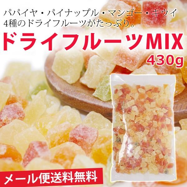 【メール便送料無料】ドライフルーツMIX430g×2袋 ヨーグルトやお菓子作り◎そのまま食べてもおいしい♪