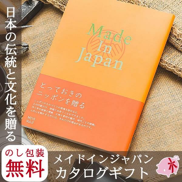 カタログギフト 送料無料 結婚内祝い 出産内祝い 景品 メイドインジャパン MJ16