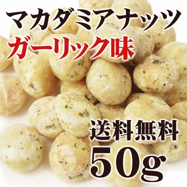 マカダミアナッツ 大粒(ホール) ロースト オニオンガーリック味 50g【メール便送料無料】