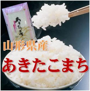 【送料無料】令和元年産 山形県産 あきたこまち 白米 2kg