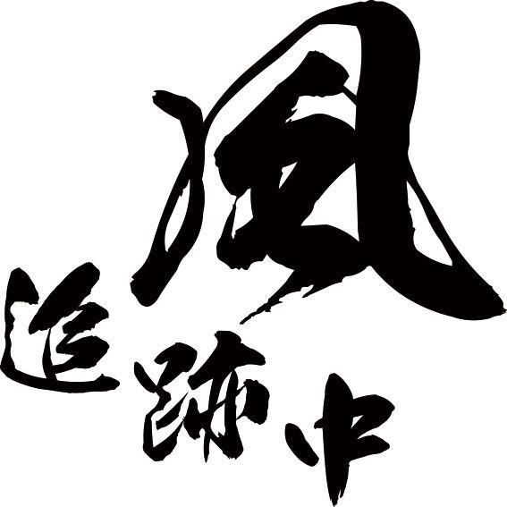 カッティングステッカー 〜 風 追跡中 (2枚1セット)・2 〜 車 バイク フィッシング カッコイイ カスタム ケース カスタム (SP)