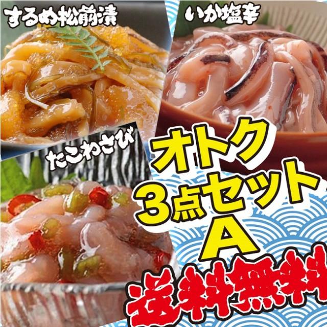 送料無料 オトク3点セットA( するめ松前漬 いか塩辛 たこわさび )数の子 惣菜 激辛 北海道 函館加工 おせち 父の日 ギフト