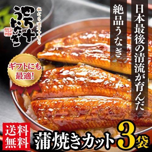 国産鰻【日本最後の清流が育んだ】四万十うなぎ蒲焼きカット3袋【送料無料】