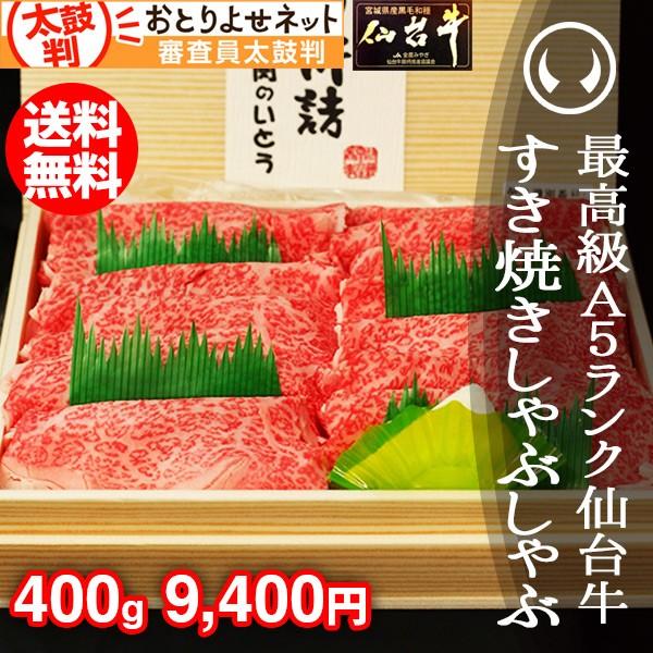ギフト 牛肉 送料無料 最高級A5ランク仙台牛すき焼き・しゃぶしゃぶ 400g のしOK ギフト お歳暮 お中元