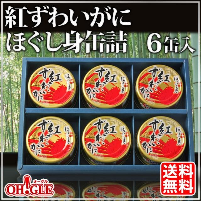 紅ずわいがに ほぐし身缶詰(50g) 6缶ギフト箱入【送料無料】