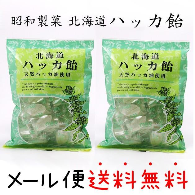 【送料無料】 北海道ハッカ飴 120g×2袋 ゆうパケット(メール便)発送 函館 昭和製菓