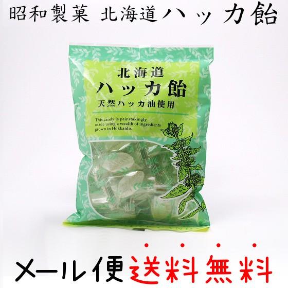 【送料無料】 北海道ハッカ飴 120g×1袋 ゆうパケット(メール便)発送 函館 昭和製菓