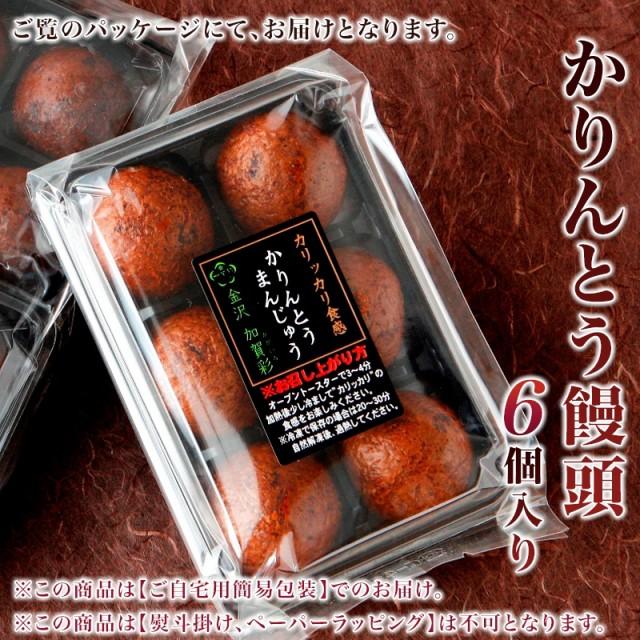 ¥1000ポッキリ!! かりんとう饅頭 6個入り 訳あり スイーツ お試し ランキング 送料無料