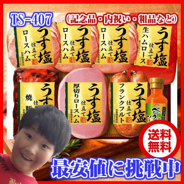 お中元ギフト 丸大ハムうす塩仕立て 生ハム/のしOK 産地直送品 冷蔵食品 送料無料