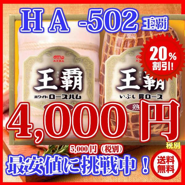 お中元ギフト 丸大ハム王覇ホワイトロースHA-502 冷蔵食品 金賞受賞 送料無料 お歳暮