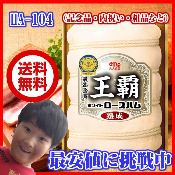 お中元ギフト 丸大王覇ホワイトロースHA-501 冷蔵食品 送料無料