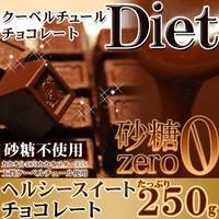 【砂糖不使用!!ヘルシースイートチョコレートたっぷり250g】 ten-s089-101-mom1410【5-12営業日前後で出荷】