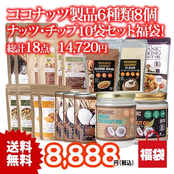 福袋2019 ココナッツ製品 サチャインチナッツ キヌアポップ ドライマンゴー バナナチップ ココナッツチップ