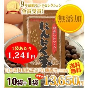 にんにく玉ゴールド×10袋+1袋オマケ 送料無料