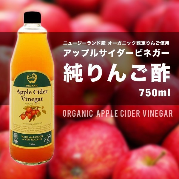 [ご予約注文]クーポンで30%OFF アップルサイダービネガー 純りんご酢 750ml ニュージーランド産 オーガニック 有機JAS認定 無添加 非加