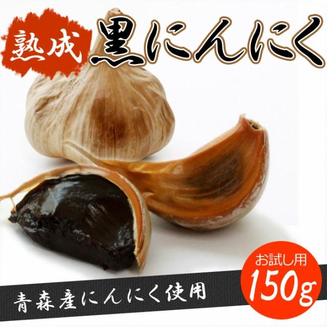 【送料無料】熟成黒にんにく(バラ、カケ)150g 青森産、ホワイト六片種使用、ニンニク