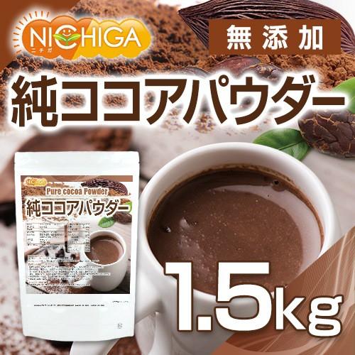 ココアパウダー 純ココア 1.5kg(計量スプーン付) 無添加・無香料・砂糖不使用 [02] NICHIGA(ニチガ)
