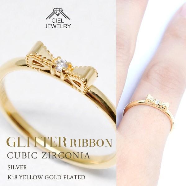 GLITTER RIBBON キュービック ジルコニア リング K18 ゴールドコーティング シルバー925 K18GP SV 指輪 送料無料 レディース