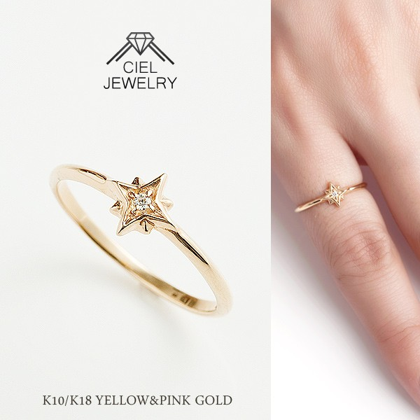 K10 10金 シャイニングスター ダイヤモンド Ring YG/PG リング 送料無料 指輪 レディース アクセ・ジュエリー 10gold cl
