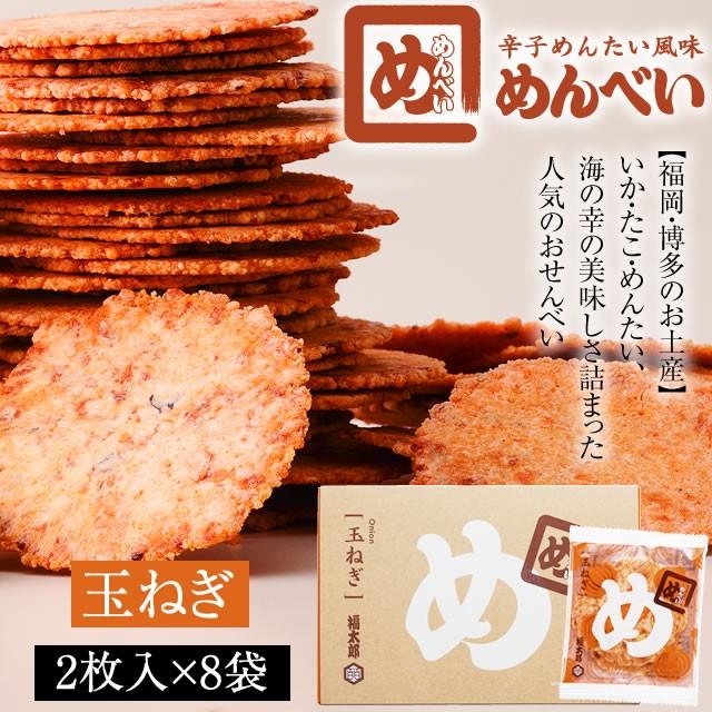 めんべい 玉ねぎ (2枚×8袋)
