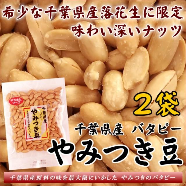 バタピー 殻ナシ やみつき豆 小粒でポリポリ 味付落花生 千葉産 60g×2袋 ピーナッツ 全国送料無料 まとめ買い