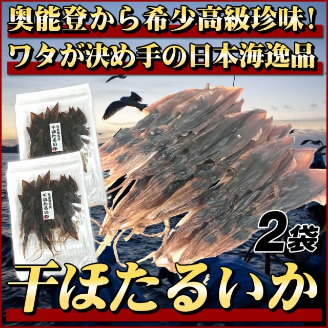 干ホタルイカ 丸干しワタ入り 35g×2袋 日本海産 干物 天日干し 奥能登 おつまみ ほたる 珍味 送料無料 食べ物