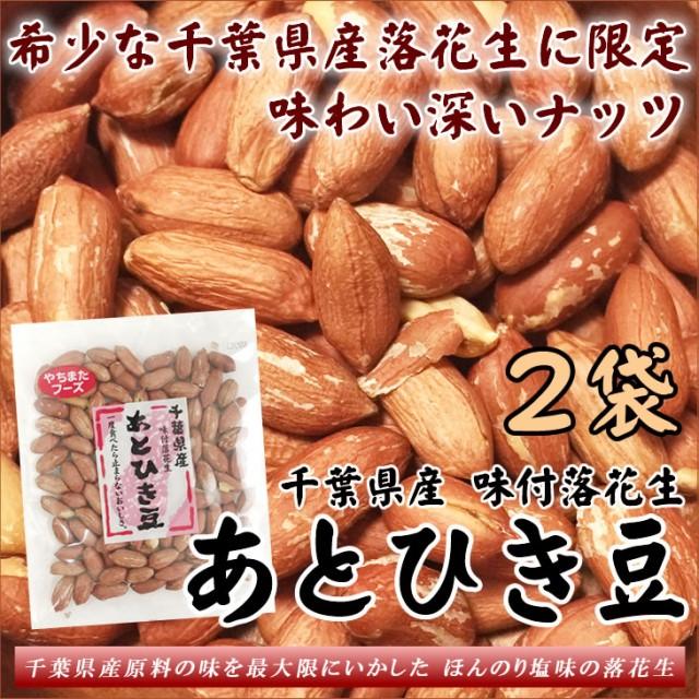 殻ナシ あとひき豆 味付落花生 千葉産 60g×2袋 ピーナッツ 全国送料無料 まとめ買い